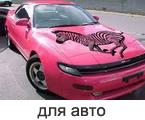 для авто