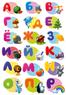 Русский алфавит